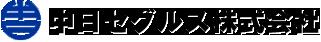 中日セグルス株式会社